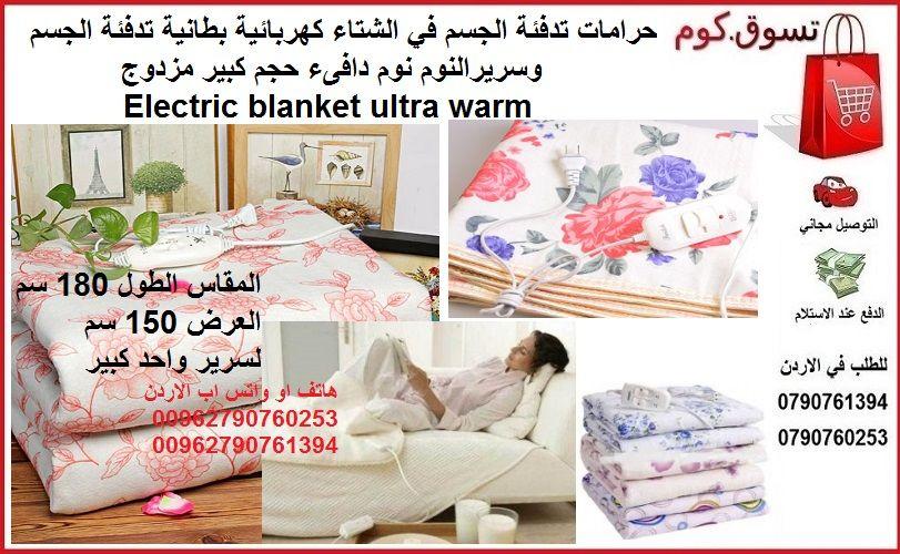 حرامات تدفئة الجسم في الشتاء كهربائية بطانية تدفئة الجسم و سريرالنوم نوم دافىء حجم كبير مزدوج Electric Blankets Bean Bag Chair Blanket