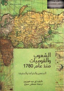 تحمیل كتاب الشعوب والقوميات منذ عام 1780 إي جيه هوبزبومpdf In 2021 Arabic Books Pdf Books Pdf Books Download
