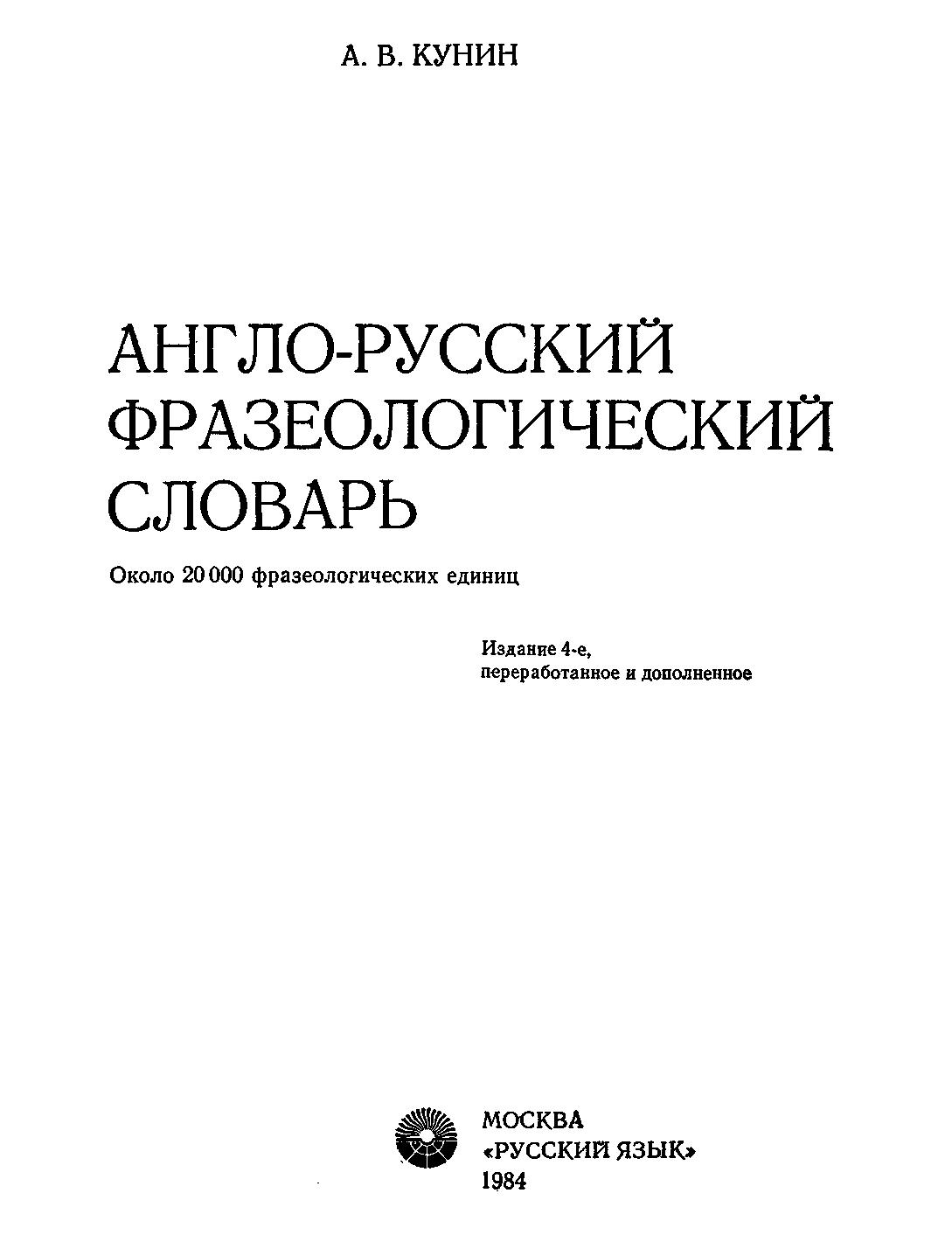 Книга «англо-русский визуальный словарь с транскрипцией» а. В.