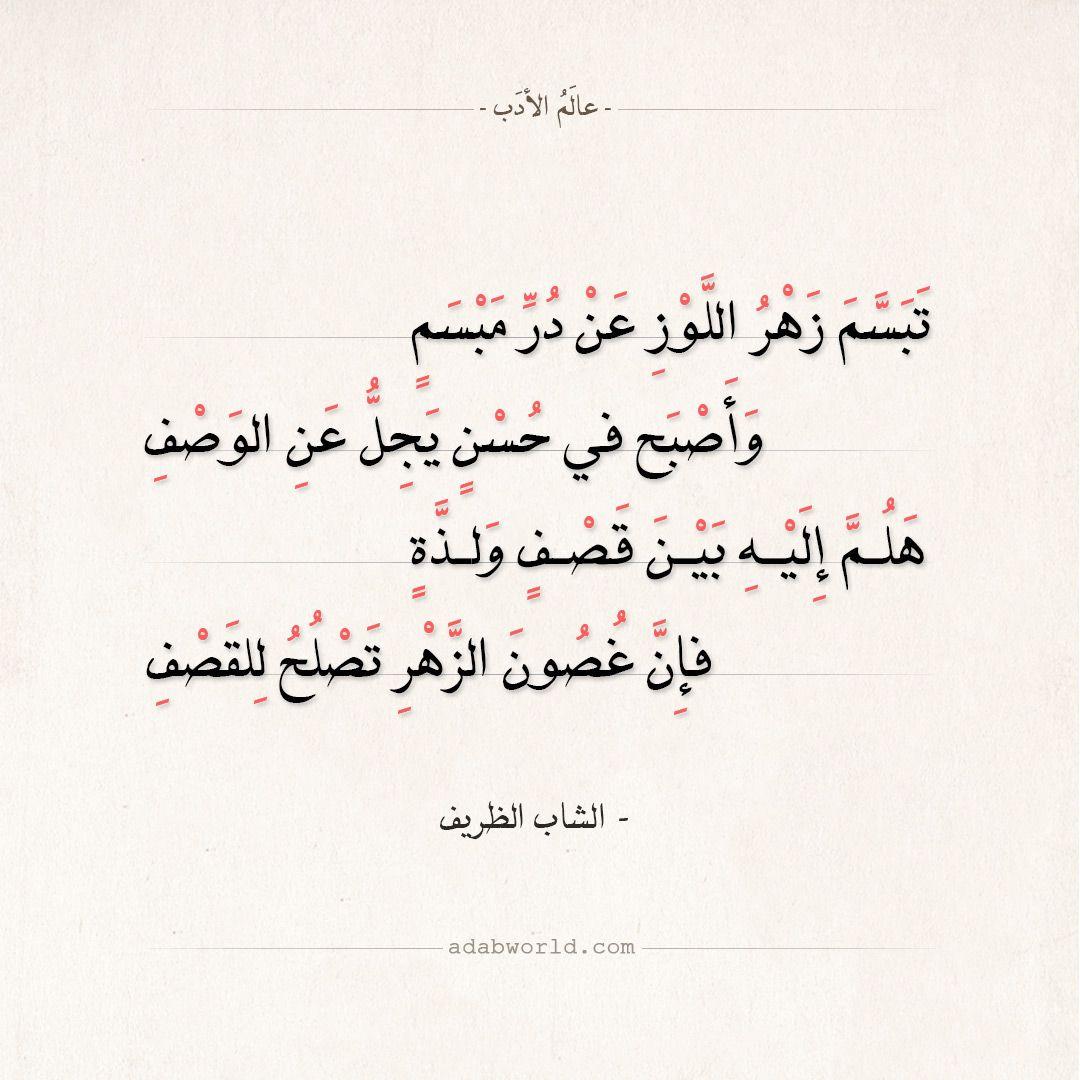 شعر الشاب الظريف تبسم زهر اللوز عن در مبسم عالم الأدب Arabic Quotes Quotes Math