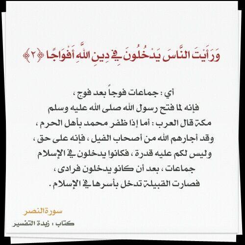 تفسير سورة النصر 2 Holy Quran Noble Quran Quran