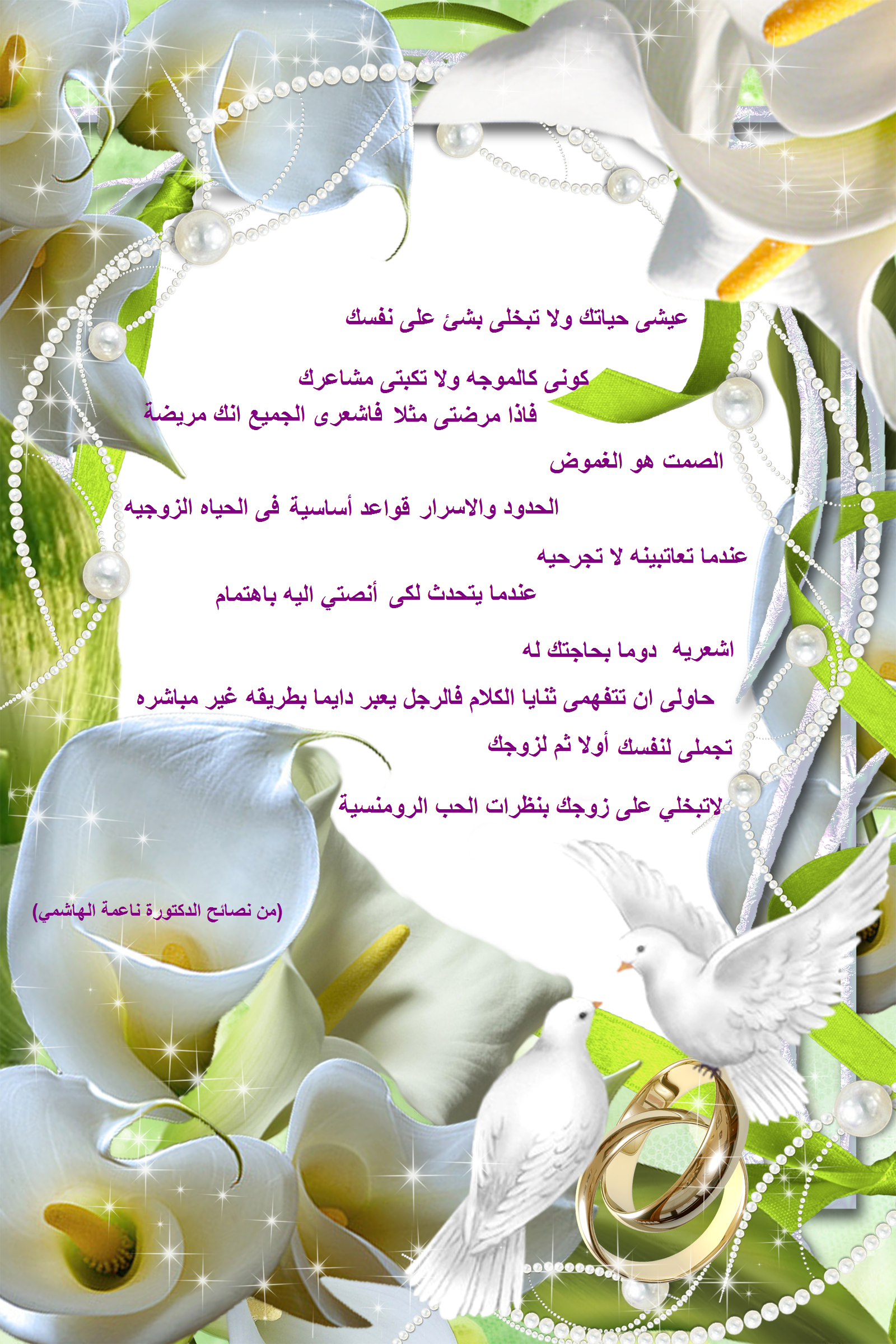 كتب الدكتورة ناعمة الهاشمي