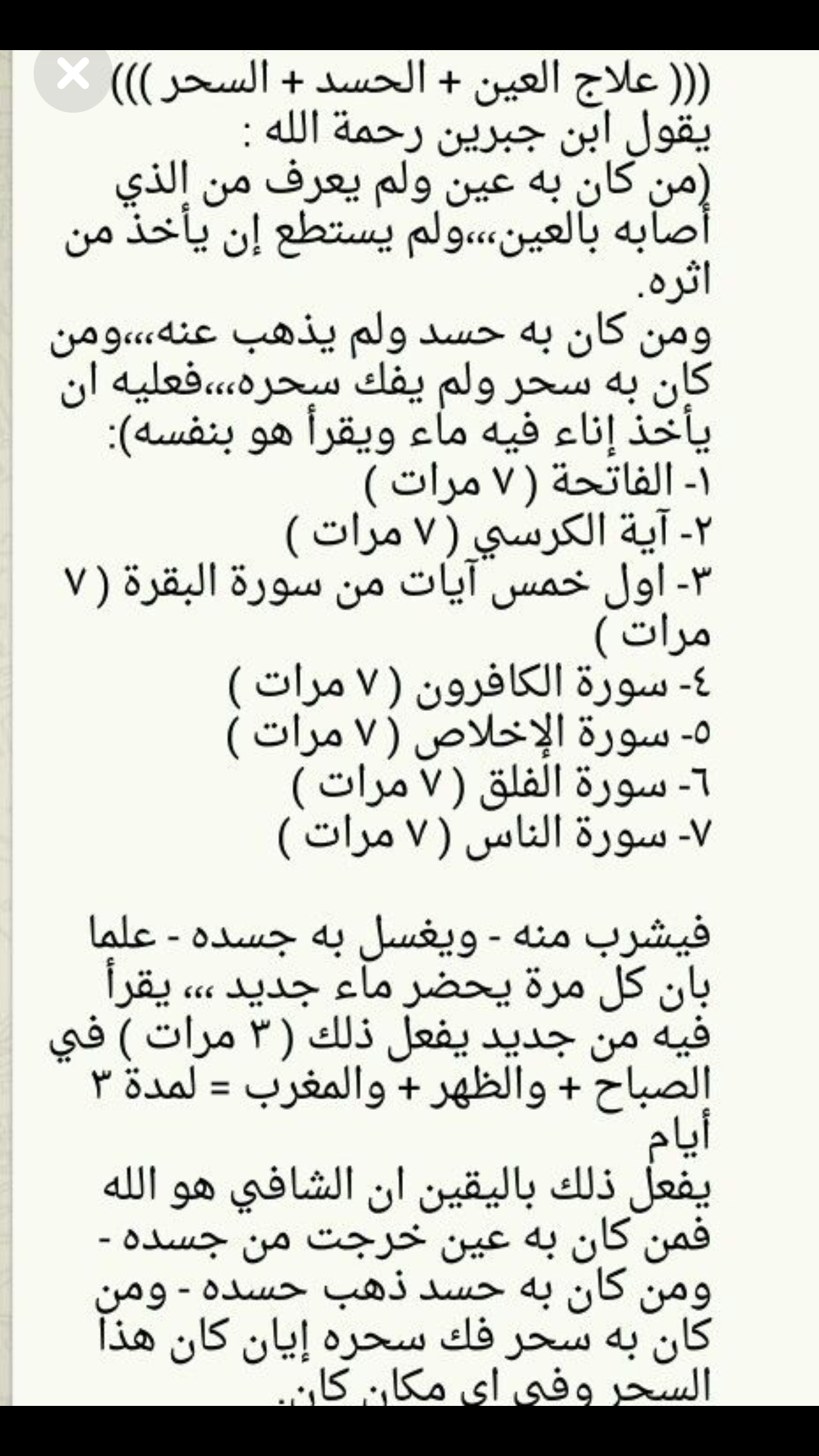 Pin By Dana On اذكارات Islam Beliefs Islamic Phrases Islam Facts