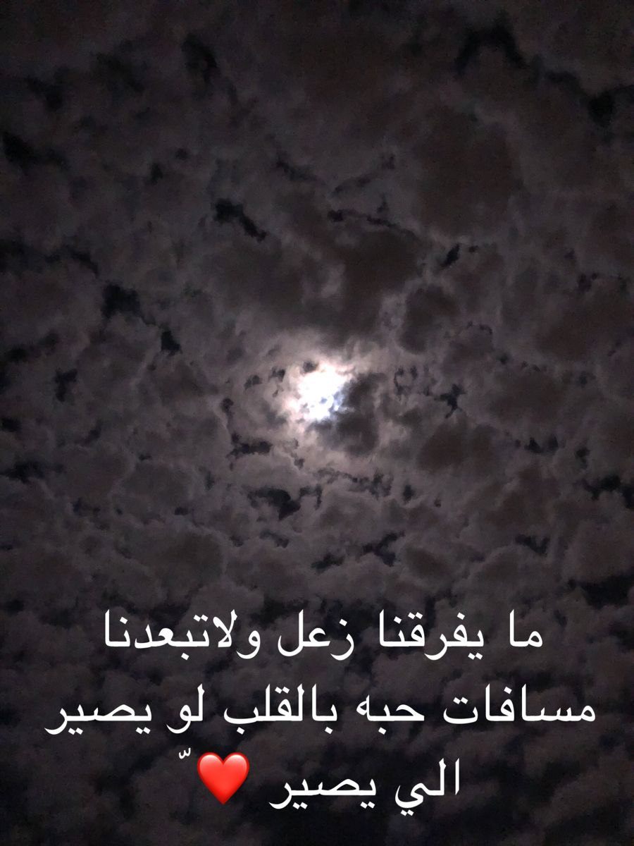 Pin By ليان ليان On صورة In 2021 Wisdom Quotes Life Circle Quotes Arabic Love Quotes