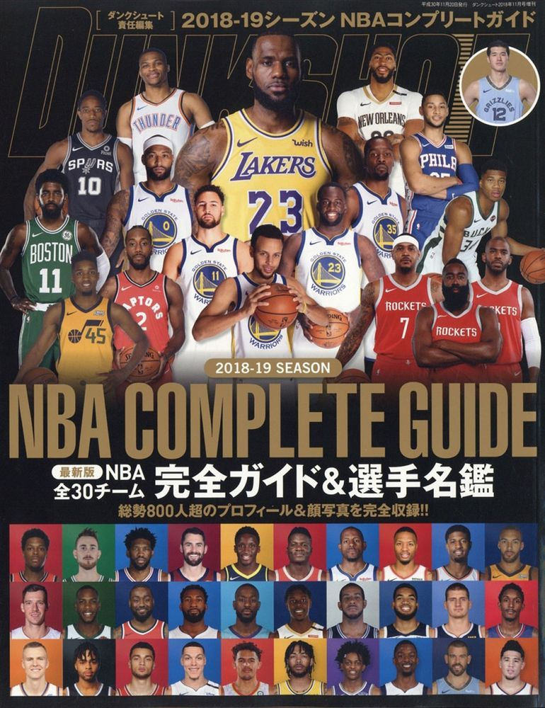 【NEW】201819 SEASON NBA COMPLETE GUIDE,30 Teams,800