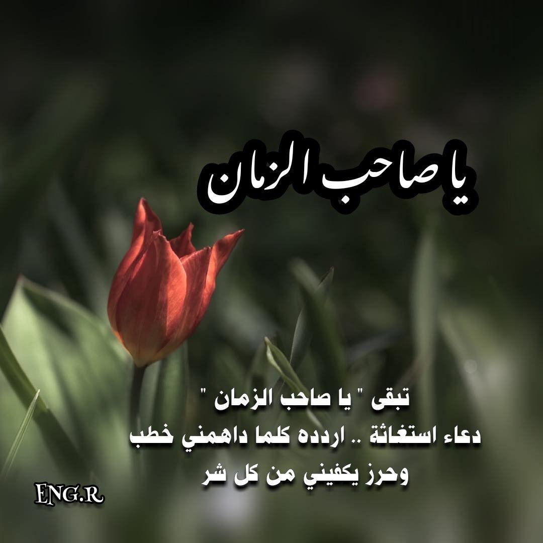 Pin By العشق الأبدي 313 On صاحب الزمان Quotes