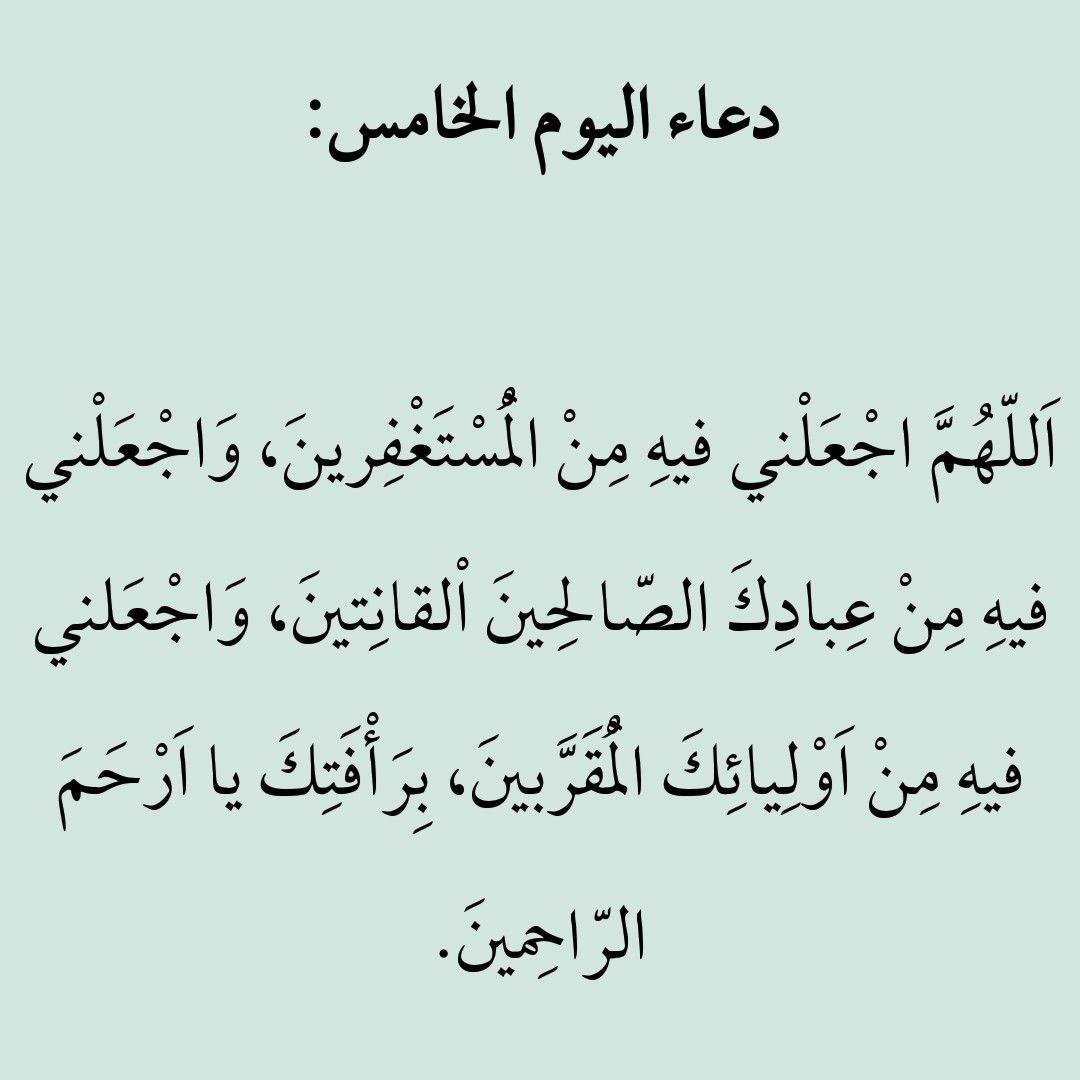 دعاء اليوم الخامس من رمضان Ramadan Quotes Ramadan Day Ramadan Prayer