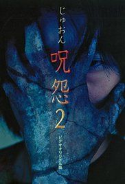 Ju-on 2 (2000) - IMDb
