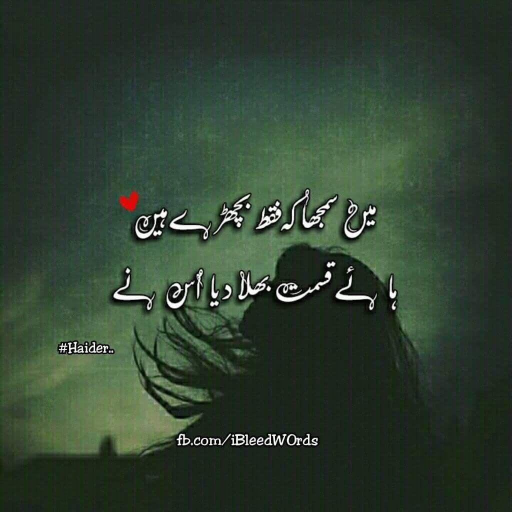 haye Qismat ! Mohammad Danish...👑   Poetry pic, Poetry ...