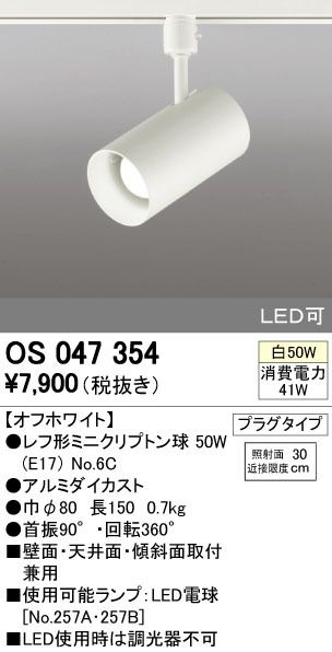 Os047354オーデリックライティングダクトレールスポットライト 照明
