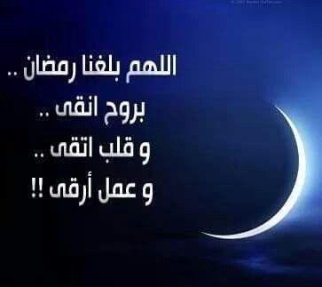 رمضان رمضانيات رمضان أقبل يا أولي الألباب فأستقبلوه بطاعه للفوز بالجنات عام مضى من عمرنا في غفلة فتنبهوا فالعمر مثل ظل سحاب Ramadan Congratulations Weather