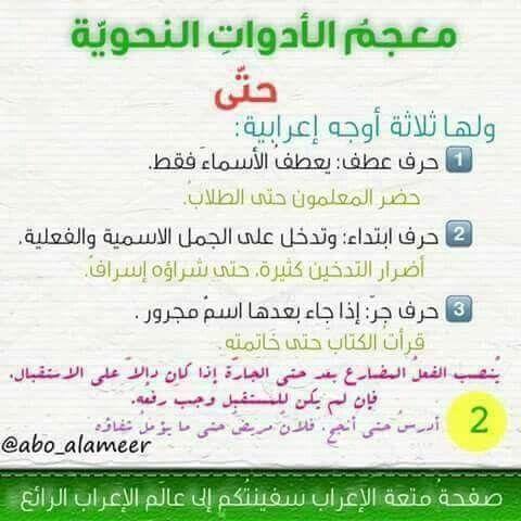 Pin By نائلة إبراهيم On اللغة العربية Arabic Language Teach Arabic Learning Arabic