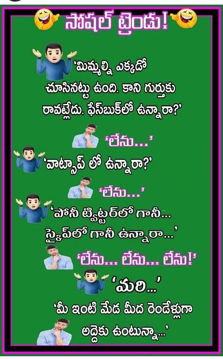Pin by Satyannarayana Yedla on Funny jokes Telugu jokes