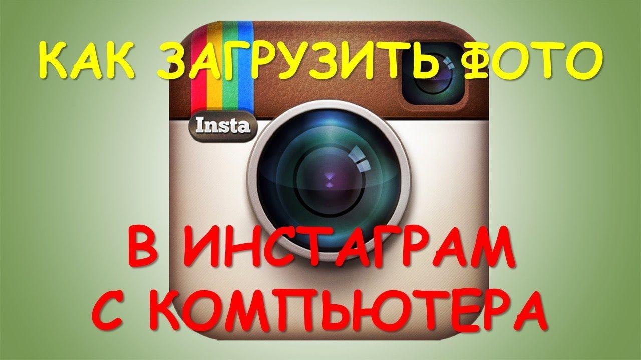 Как загрузить #фото в #инстаграм с компьютера без программ ...