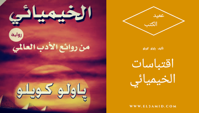 اقتباسات رواية الخيميائي Pdf باولو كويلو Arabic Books Books Movie Posters