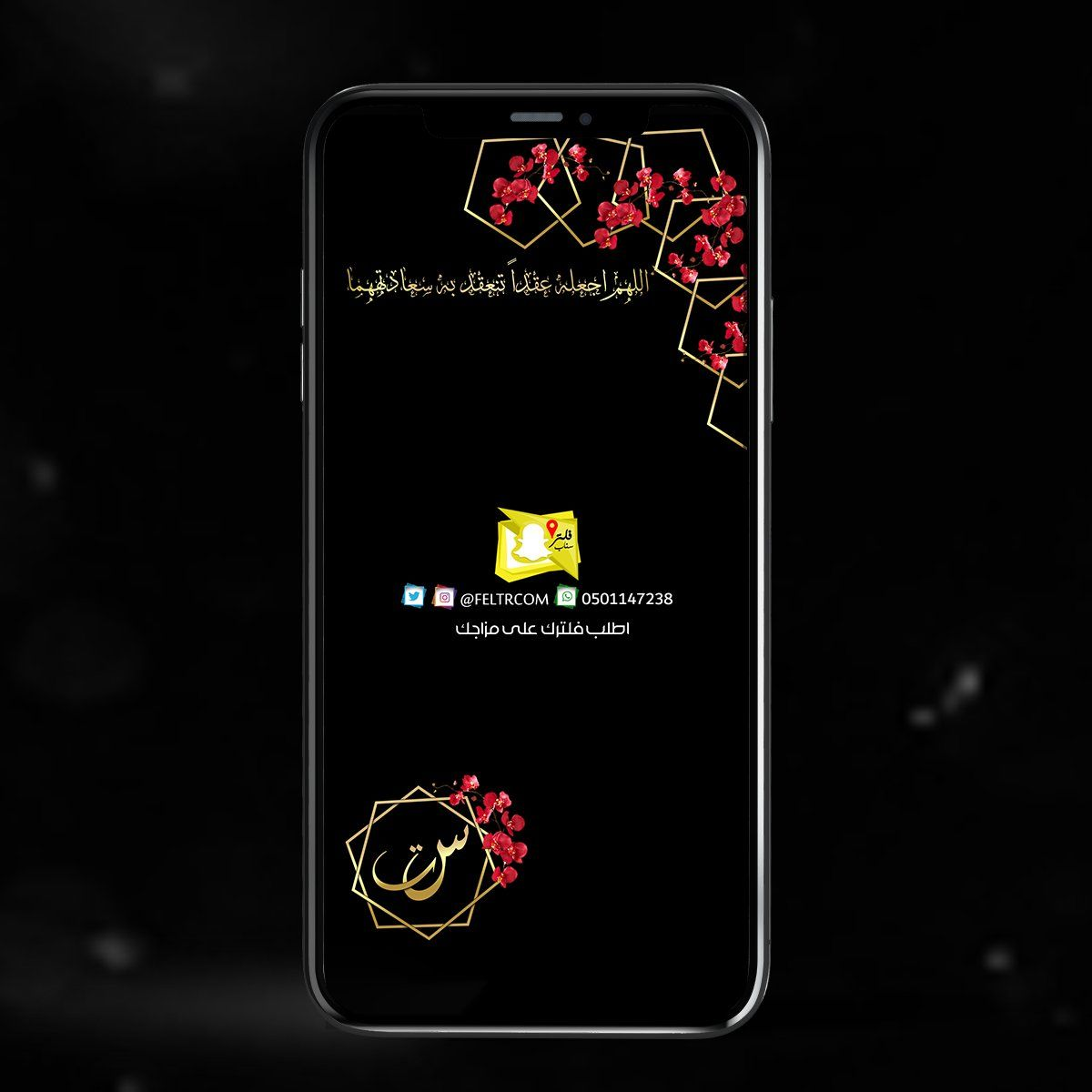 فلتر سناب Filter Snap Feltrcom تويتر Snap Filters Cool Photos Aesthetic Pictures