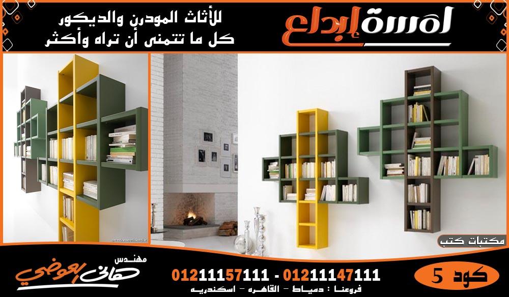 أجمل تصميمات مكتبات للشقق الصغيرة Creative Ideas Modern Furniture اثاث مودرن Home Decor Shelving Unit Shelving