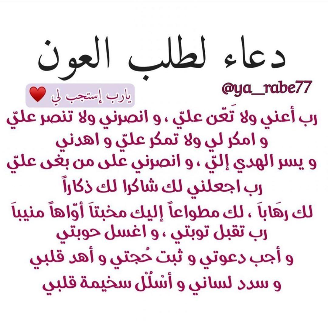 Instagram Post By وقف لاجدادي رحمهم الله تعالى Jul 29 2019 At 8 59am Utc Arabic Quotes Quotes Math