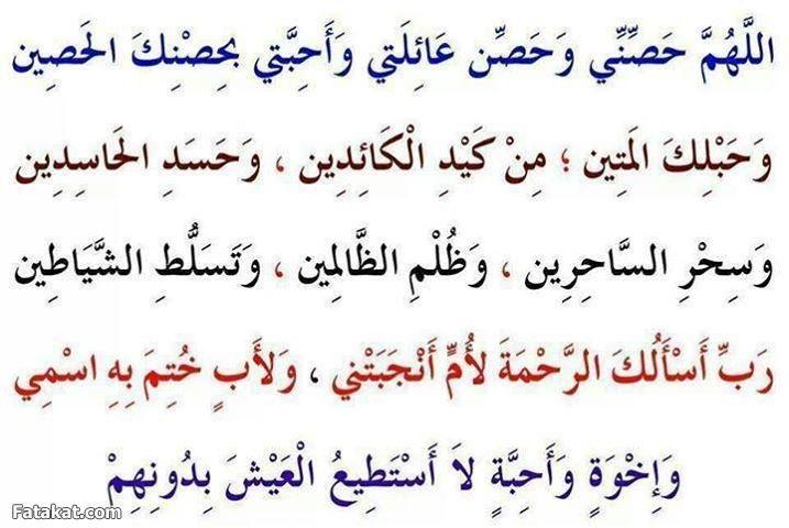 دعآء دخول عمل جديد Recherche Google Islamic Phrases Islamic Quotes Words