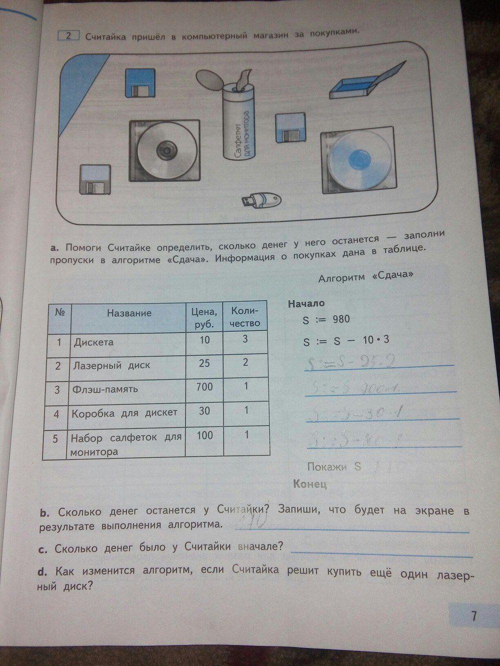 Помогите решить информатику 4 класс 1 часть