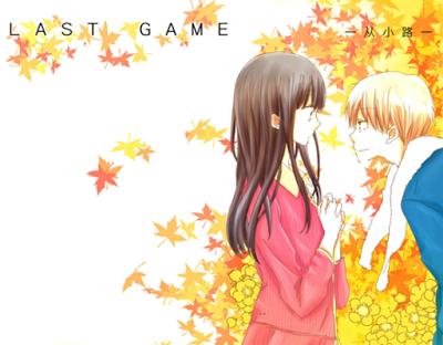 Last Game Manga Pdf