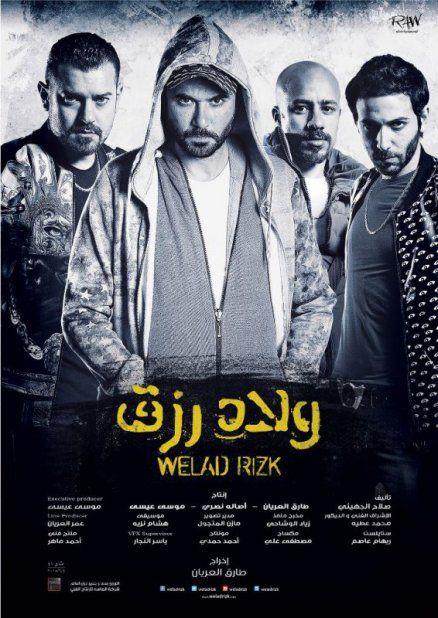 فيلم ولاد رزق 2 الجزء الثاني كامل Hd