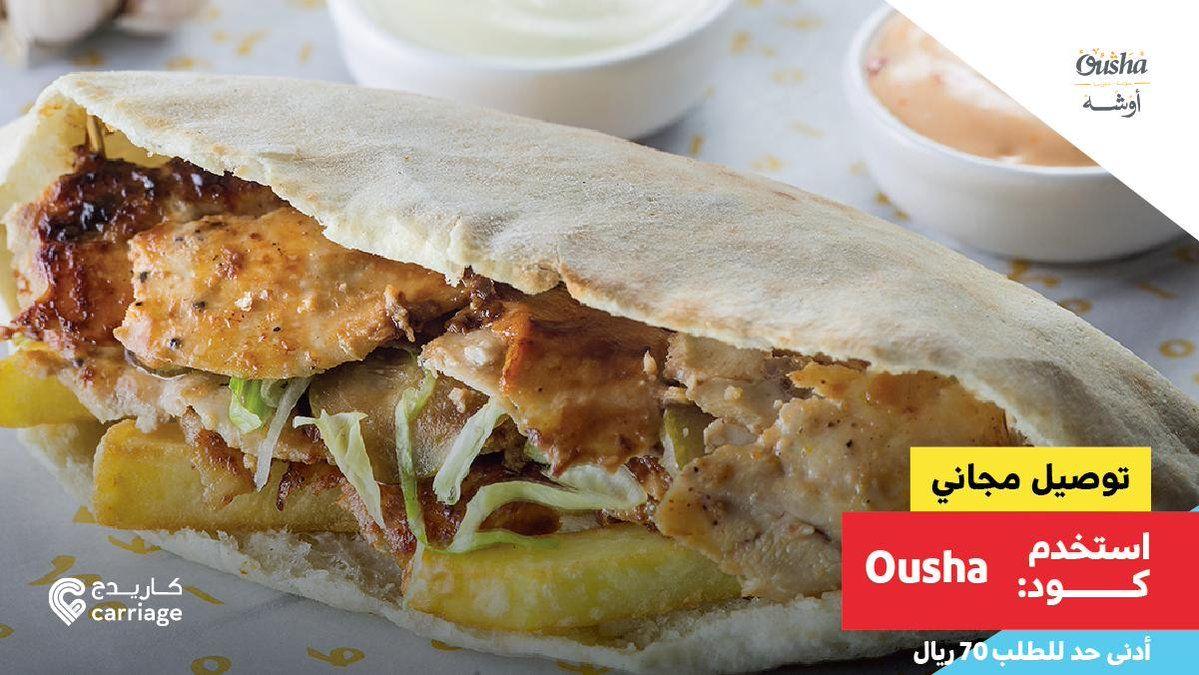 الأهل مجتمعين ومحتار وش تعشيهم اطلب من Oushaarabia وتوصيل طلبكم مجاني استخدم كود Ousha الخبر الدمام الظهران الاحساء Food Sandwiches