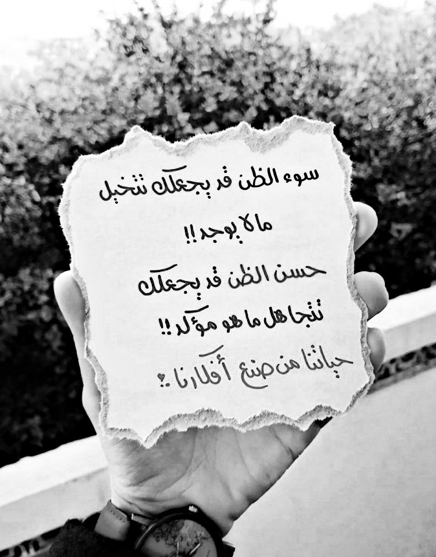 سوء الظن قد يجعلك تتخيل ما لا يوجد Beautiful Arabic Words Arabic English Quotes Photo Quotes