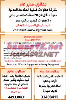 وظائف شاغرة فى قطر وظائف جريدة الوسيط الشرق اليوم 14 10 2015 Boarding Pass