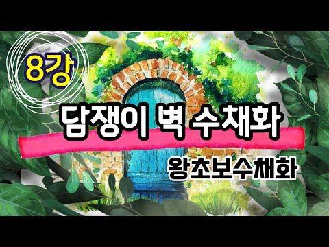 Beginner basic watercolor [ 8강 ] ★ Ivy wall ★ Brick and wood door & ivy leaf drawing
