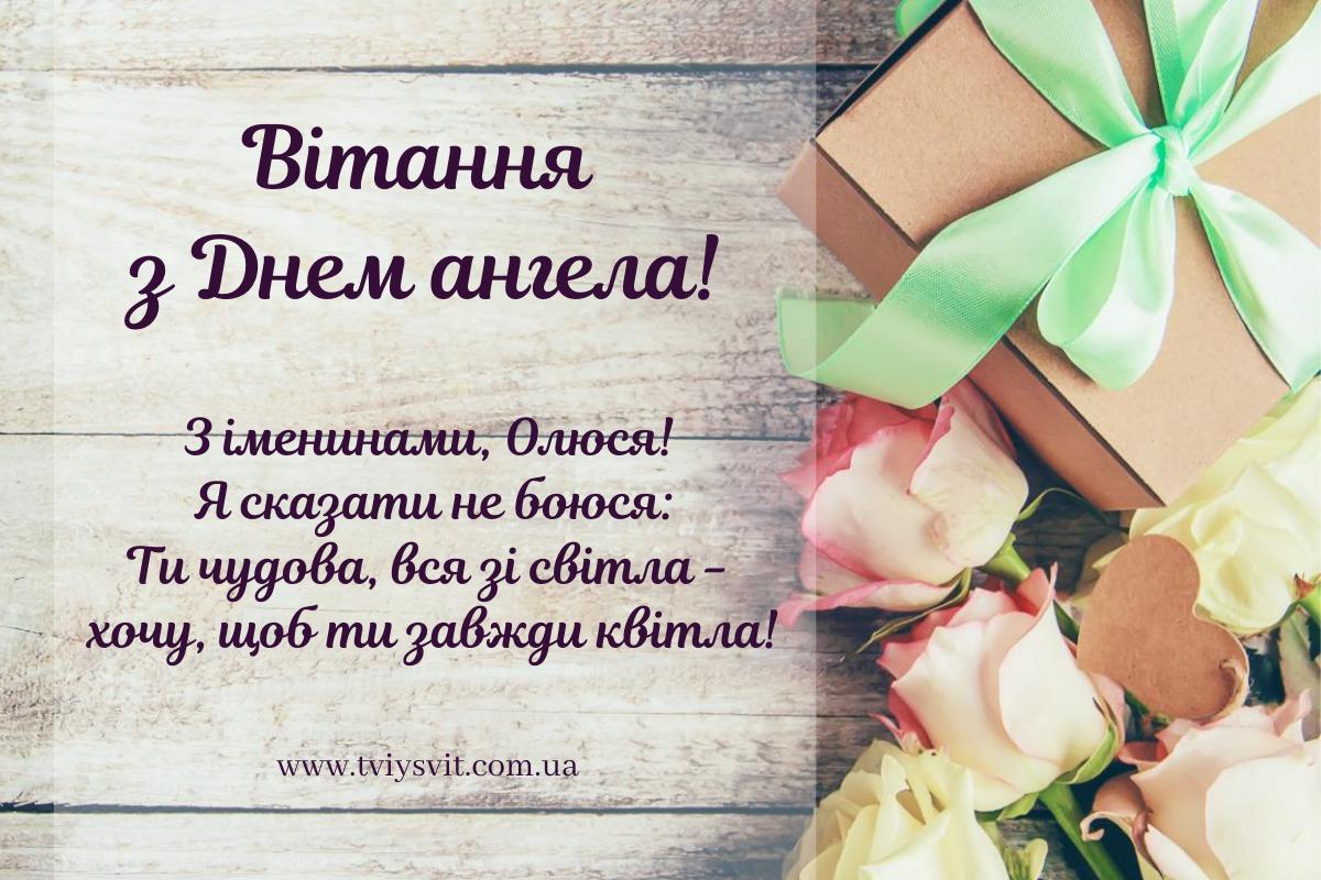 день #ангела #іменини #Ольга #Оля #Олі #Ользі #вітання #листівка #картинки  #картинки #привітання #віршик #українською | Cards, Food and drink,  Congratulations