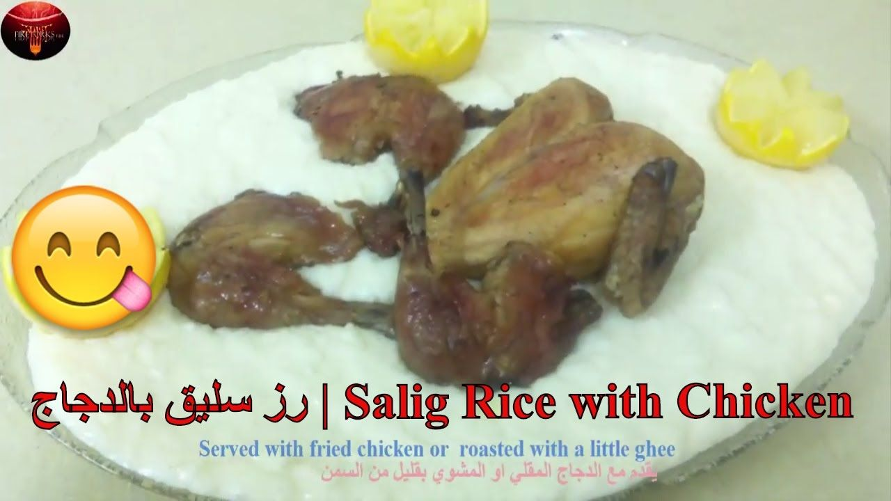 رز سليق بالدجاج Salig Rice With Chicken Chicken Fried Chicken Roast