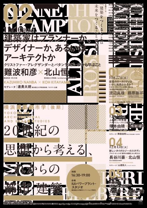 151106_横浜建築都市学_02+.png