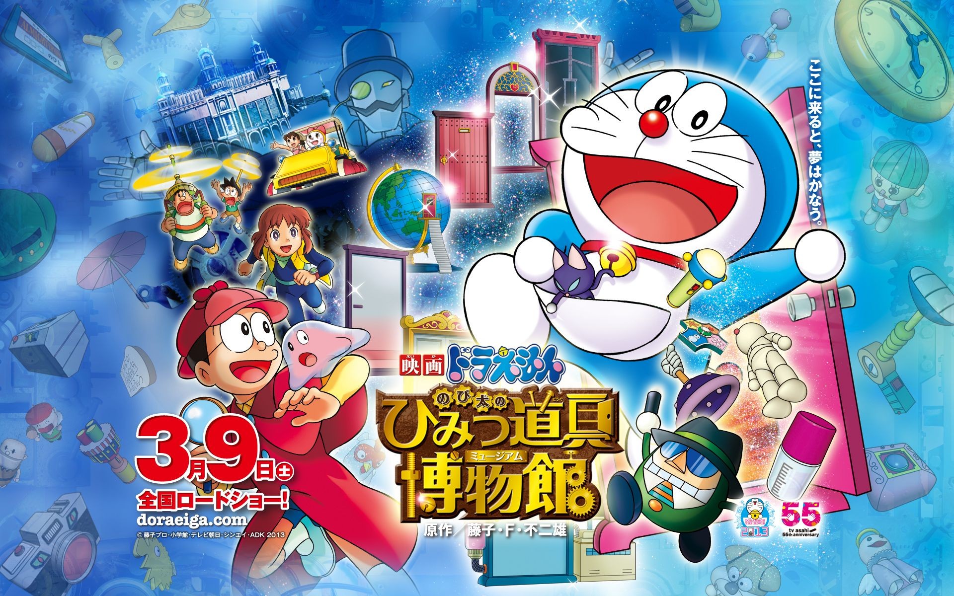 Doraemon the Movie: Nobita's Secret Gadget Museum | Live HD
