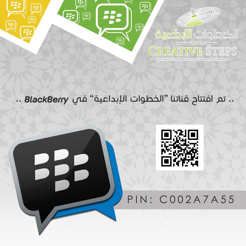 تم بحمد الله تعالى افتتاح قناتنا الخطوات الإبداعية للدورات التدريبية عبر تطبيق Blackberry Pin C002a7a55 Boarding Pass Airline Travel