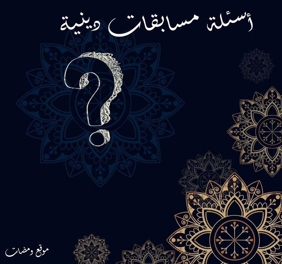 اسئلة مسابقات دينية و اسئلة دينية اسلامية للمسابقات Playing Cards Cards