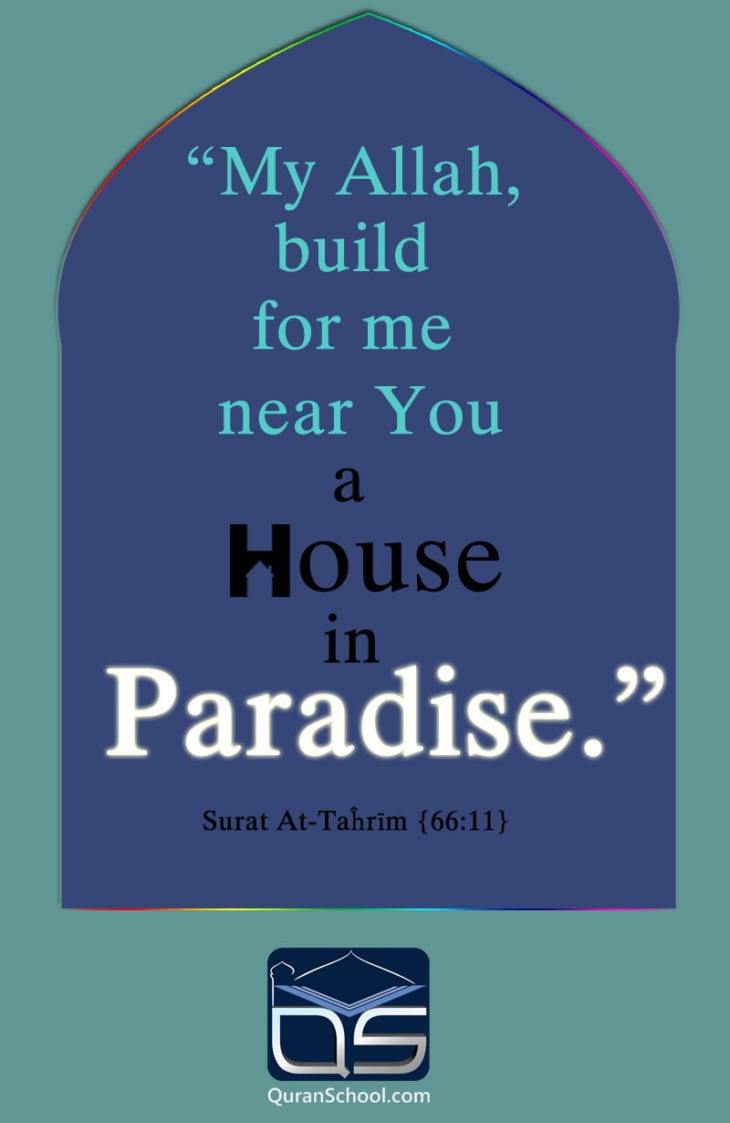"""My #ALLAH, #build for me near You a #house in #Paradise""#Surat At-#Taĥrīm {66:11} http://goo.gl/XsN2Oy"