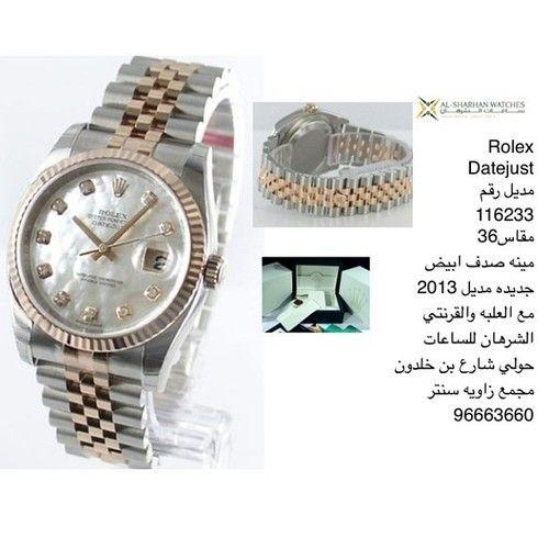 Rolex Datejust موديل رقم 116233 مقاس 36 مم مينة صدف ابيض جديدة 2013 مع العلبة والكفالة Rolex Datejust Rolex Watches Two Tone Watch
