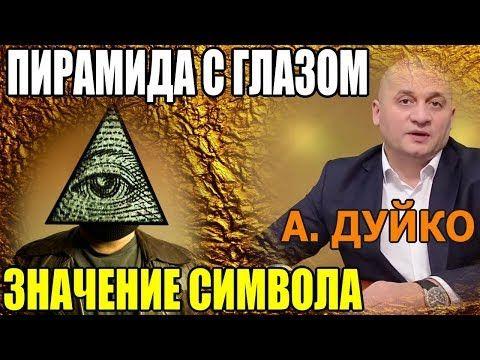 Пирамида с глазом - значение символа. Андрей Дуйко школа ...