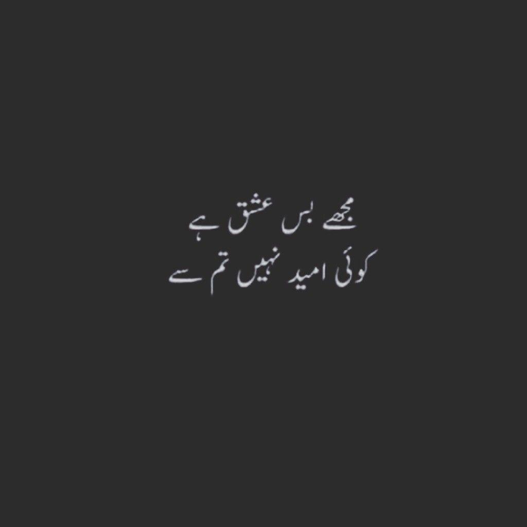 Yes Plzzz Alish Khan Urdu Funny Poetry Urdu Poetry Romantic Poetry Feelings