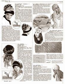 Irish crochet &: Журнал мод 573