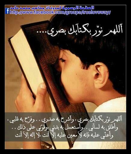 اللهم أحفظني بالقرآن Quran Islam Beauty Around The World