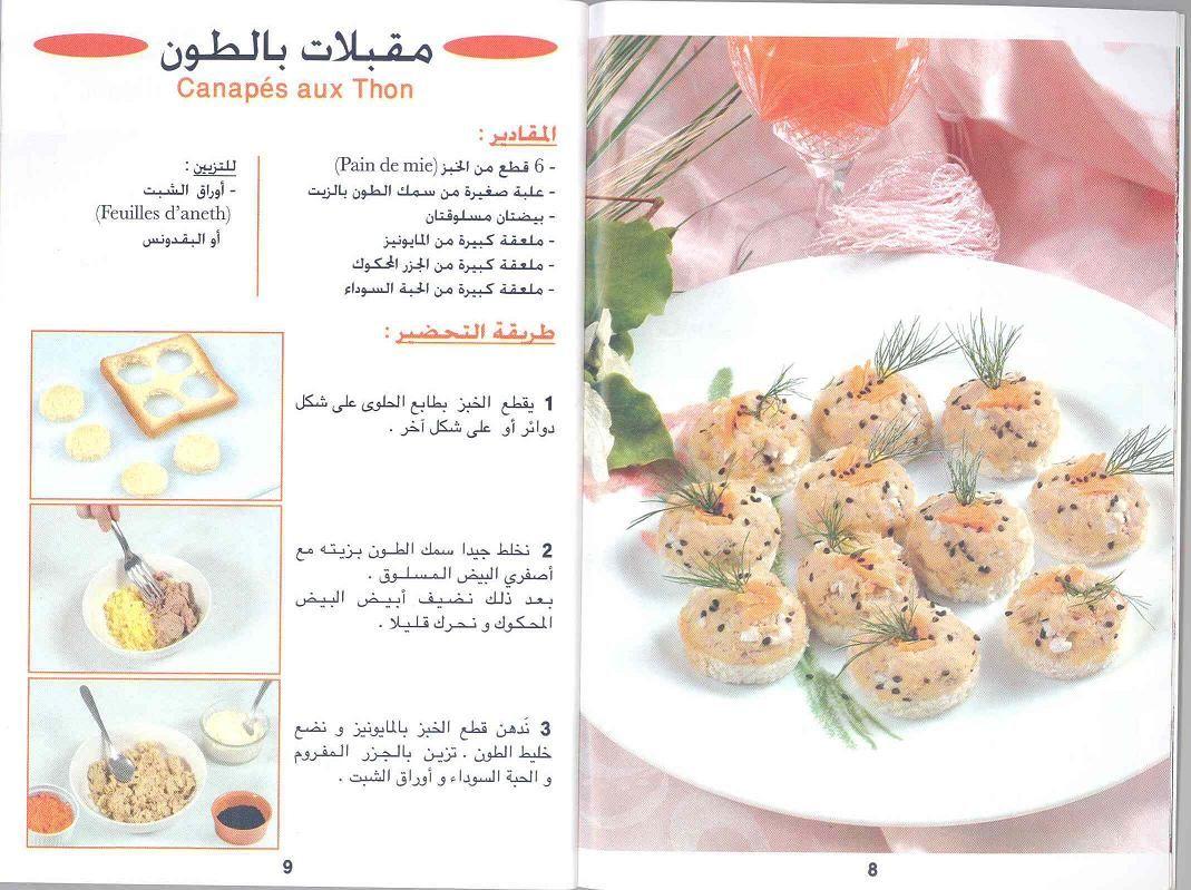 مقبلات رائعة و سهلة ولذيذة Food Cooking