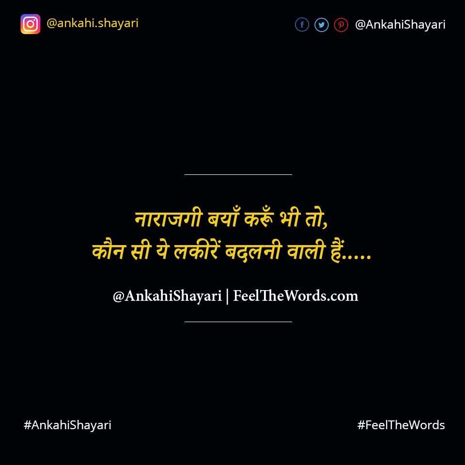 नाराजगी बयाँ करूँ भी तो  #SadShayari #AnkahiShayari #HindiShayari #FeelTheWords #Shayari