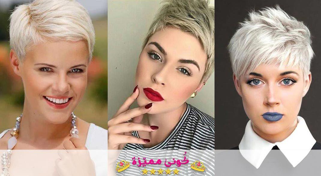 تسريحات للشعر القصير جدا للنساء و المناسبات بالصور Hairstyles For The Very Short Hair For Women And Events Pictures Short Hair Styles Hair Hair Styles