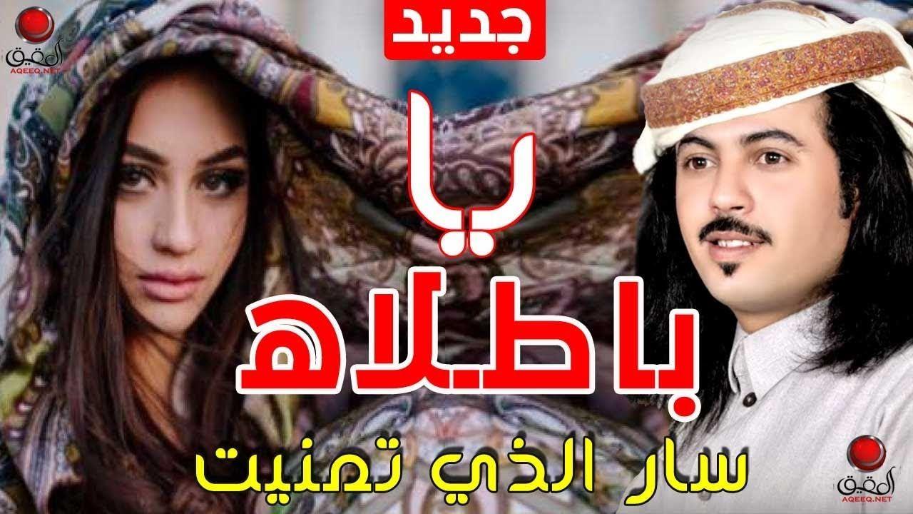 ابو حنظله 2019 شيلة يا باطلاه سار الذي تمنيت وعادنا ياناس ماتهنيت سه Dance Yemeni Women