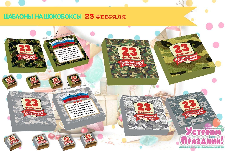Shablony Shokoboksov 23 Fevralya Na Konfety Ptiche Moloko S