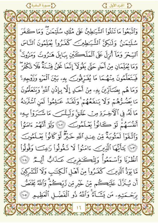 سورة البقرة 102 105 القرآن الكريم حفظ القرآن الكريم Hosting Services Web Hosting Services Holy Quran