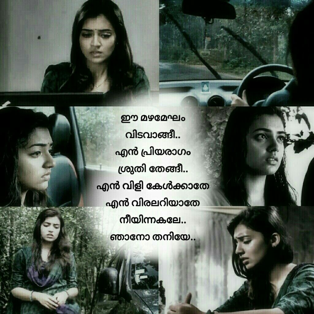 Om Shanthi Oshana Quote Lost Love Song Lyric Ore Saavariya Malayalam