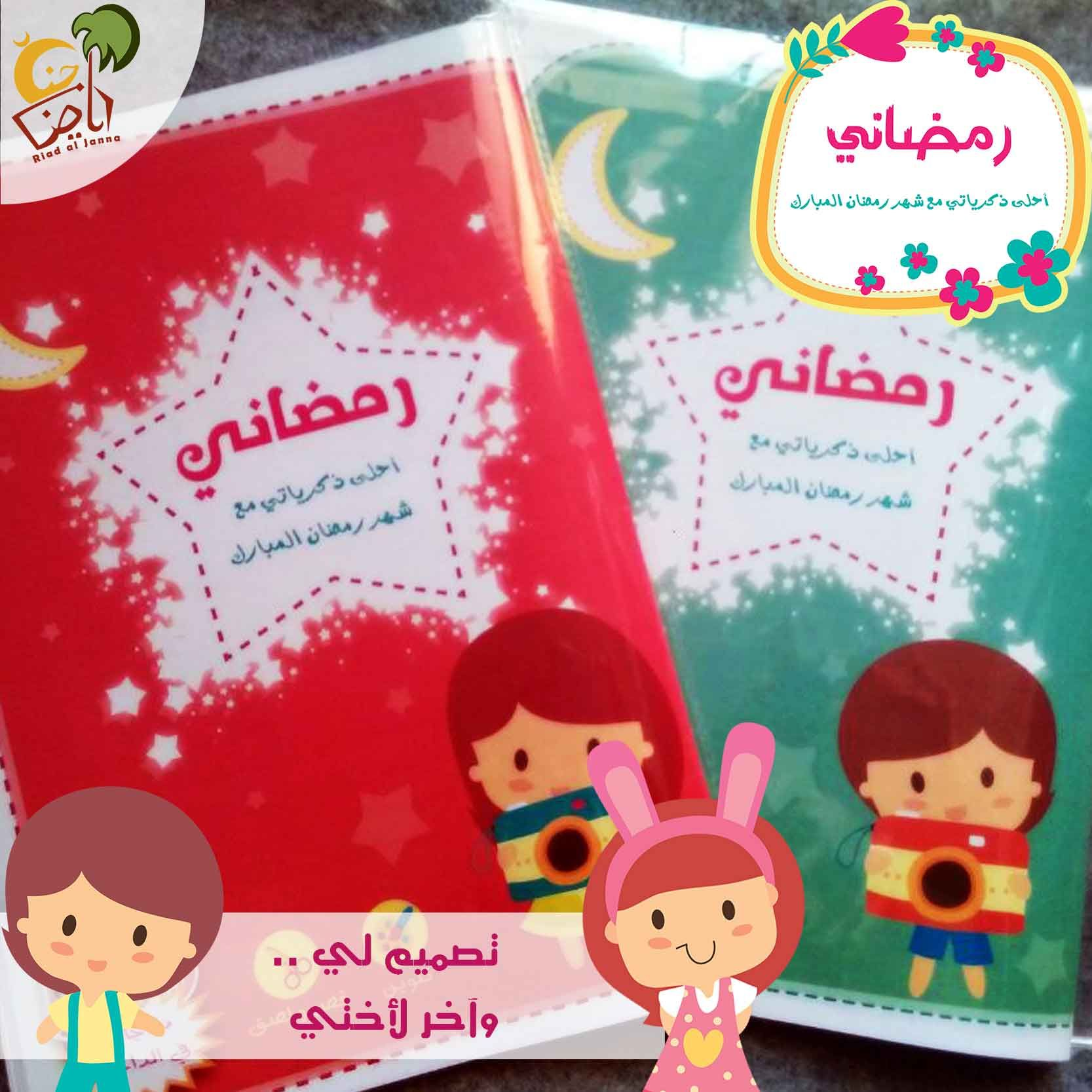 كتاب رمضاني كتاب فقه الصيام للأطفال لعمر 7 سنوات فما فوق يرافق طفلك طيلة أيام شهر رمضان المبارك نش Ramadan Decorations Ramadan Christmas Ornaments